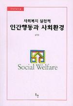 인간행동과 사회환경(사회복지총서 8)