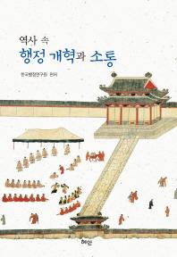 역사 속 행정 개혁과 소통