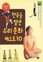 한국을 빛낸 우리문화 BEST 10