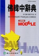 모델 불한중사전