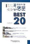 영어명문 BEST 20(꼭 외워야 할)