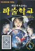 오은영의 마술학교