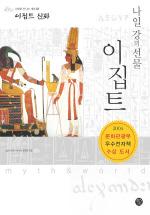 나일 강의 선물 이집트(신화로 만나는 세계 02)