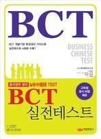 BCT 실전테스트(MP3CD1장포함)