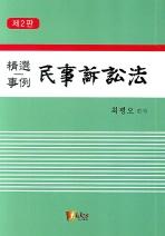 민사소송법(정선사례)(제2판)
