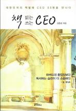 책읽는 CEO 책 쓰는 CEO