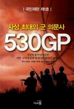 사상 최대의 군 의문사: 530GP
