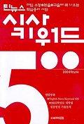 시사키워드 500(틴뉴스 2004)