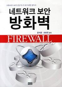 네트워크 보안 방화벽