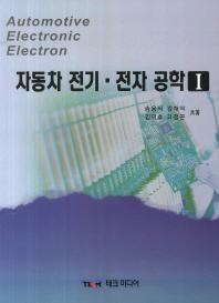 자동차 전기 전자 공학. 1