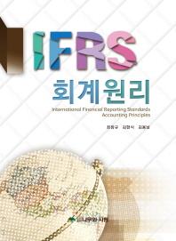 IFRS 회계원리(6판)