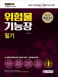 위험물기능장 필기(2020)