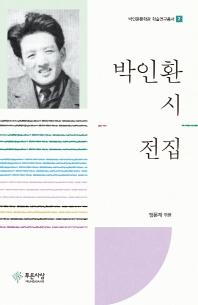 박인환 시 전집(박인환문학관 학술연구총서 2)(양장본 HardCover)