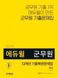 국어 군무원 13개년 기출복원문제집(2019)(에듀윌)