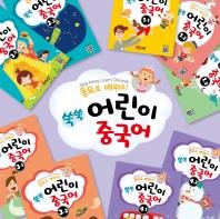 어린이 중국어 세트(동요로 배워요! 쑥쑥)(동요로 배워요! 쑥쑥 어린이 중국어 시리즈)(전9권)