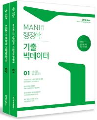 행정학 기출빅데이터 세트(2017)(Mani(마니))(공단기 기출)(전2권)
