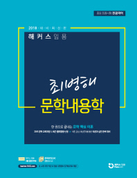 최병해 문학내용학(2018)(해커스 임용)