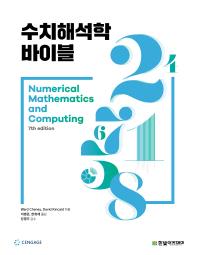 수치해석학 바이블(7판)