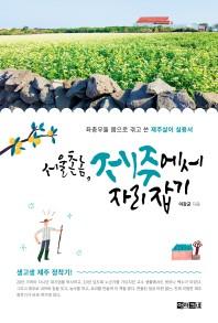 서울 촌놈, 제주에서 자리 잡기