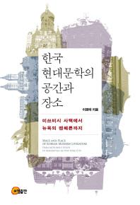 한국 현대문학의 공간과 장소