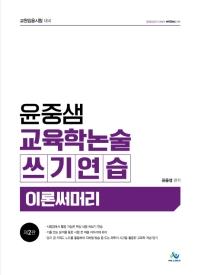 윤중샘 교육학논술 쓰기연습 이론써머리(2판)