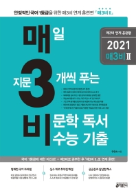 매일 지문 3개씩 푸는 비문학 독서 수능 기출: 연계 훈련편(2020)(2021 수능대비)