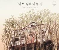나무 속의 나무 집(네버랜드 세계의 걸작 그림책 275)(양장본 HardCover)