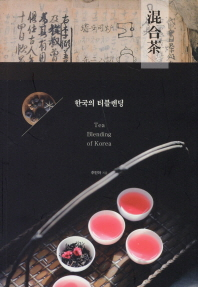 한국의 티블렌딩