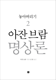 아잔 브람 명상론. 2: 놓아버리기