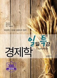 경제학(일일특강) [2판] /새책수준 ☞ 서고위치:kj 2