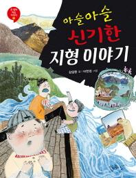 아슬아슬 신기한 지형 이야기 ///AA11