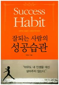 잘되는 사람의 성공습관