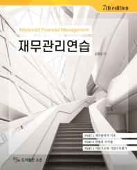 재무관리연습(7판)(전2권)