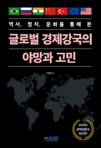 글로벌 경제강국의 야망과 고민(역사, 정치, 문화를 통해 본)