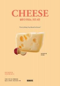 알면 더 맛있는 치즈사전