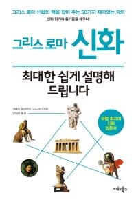 그리스 로마 신화, 최대한 쉽게 설명해 드립니다(누구나 교양 시리즈 7)