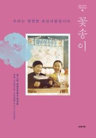 꽃송이(재일조선학교 학생 작품 선집 2)