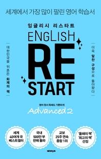 잉글리시 리스타트 Advanced. 2  영어 원서 독해도 가뿐하게(멀티ebook)