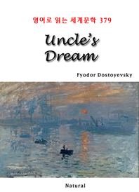 Uncle's Dream (영어로 읽는 세계문학 379)
