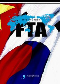 한중FTA 상세설명자료