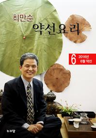 최만순 약선요리 (2016년 6월 약선)