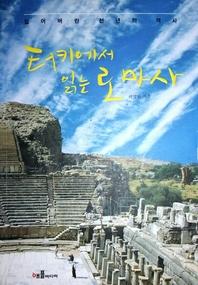 터키에서 읽는 로마사
