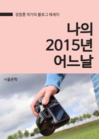 나의 2015년 어느날