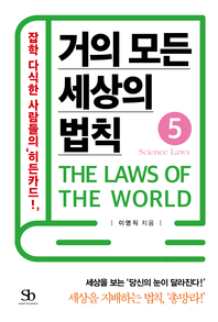 거의 모든 세상의 법칙. 5  Science Laws