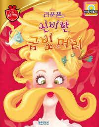 라푼젤 - 신비한 금빛 머리