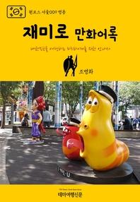 원코스 서울009 명동 재미로 만화어록