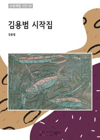 김용범 시작집