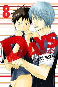 DAYS(데이즈). 8