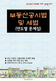 2018년 제29회 대비 공인중개사 부동산공시법 및 세법 (연도별 문제집)