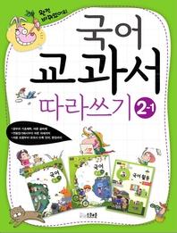 국어 교과서 따라쓰기. 2-1